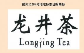 """进口茶当""""龙井茶""""卖,首例涉地理标志知产行政案件"""