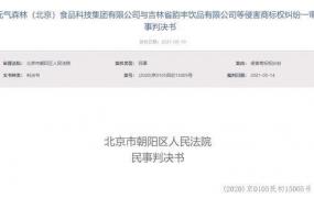 """两公司山寨""""燃茶""""被判商标侵权,元气森林获赔55万"""